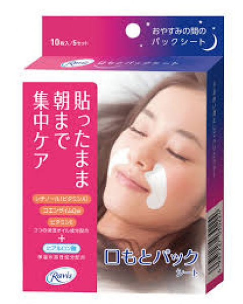 Ravis Sleeping Eye Mask 10pcs