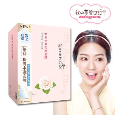 My Beauty Diary Damask Rose Mask 8pcs