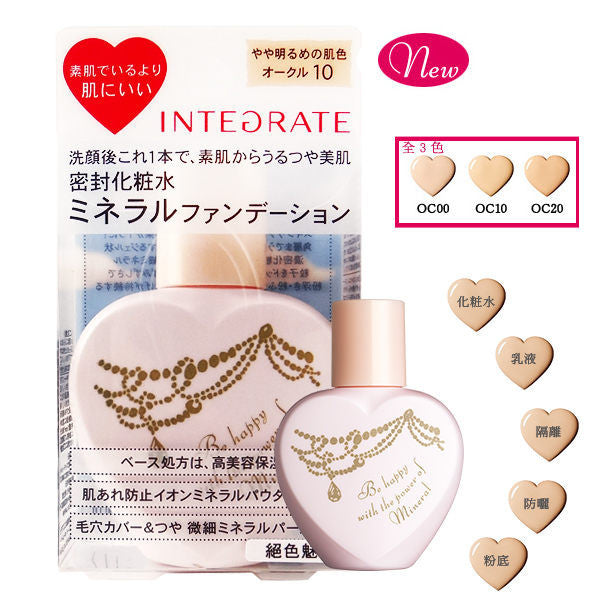 SHISEIDO Integrate Mineral Watery Foundation 30ml SPF25 PA++