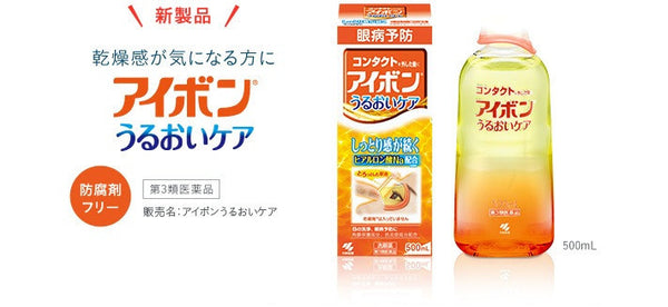 Kobayashi Eye-bon Eye Wash Liquid - Orange