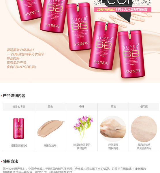 SKIN79 Super Plus Beblesh Balm Triple Functions - Pink