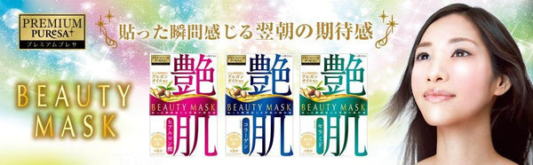 Utena Premium Puresa Beauty Mask Hyaluronic Acid 4pcs