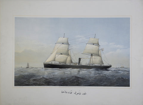 Thomas G. Dutton (British, fl 1840-1879), [Turkish Steamer]