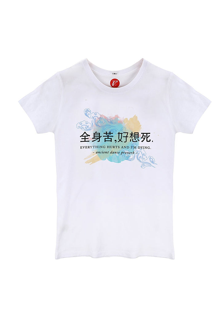 The Ancient Dance Proverb Tee - Cloud & Victory Ethical Ballet Clothing and Dancewear