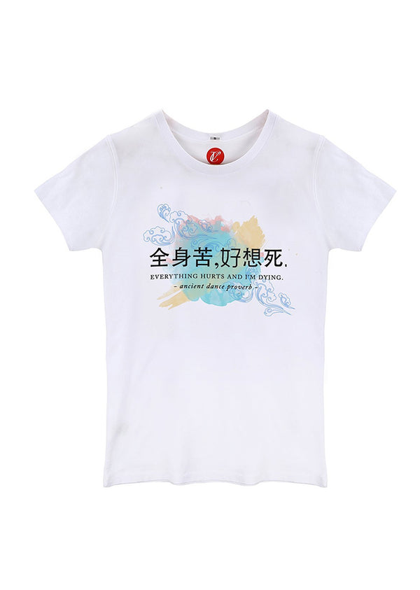 The Ancient Dance Proverb Tee - Ethical dancewear and ballet clothing by Cloud and Victory