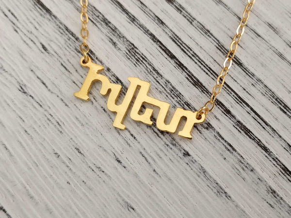 0672a4a45f437 Personalized Gold Armenian Name Necklace