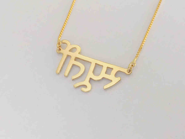 Personalized Gold Hindi Name Necklace