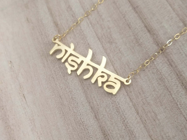 5c55bae7411d0 Personalized Hindi Name Necklace