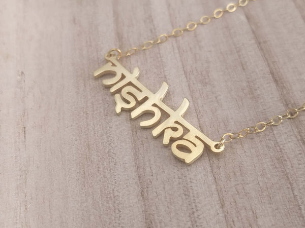 Personalized Hindi Name Necklace