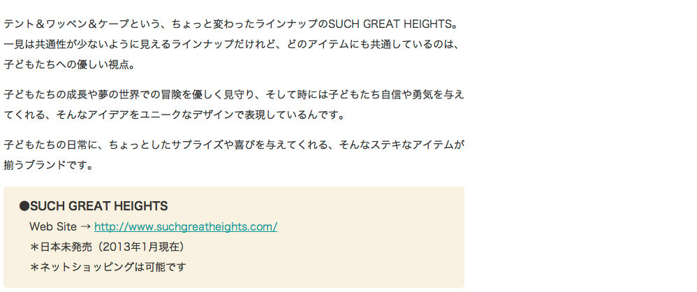 Such Great Heights - CocoMag Japan