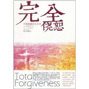 Total Forgiveness (Chinese)
