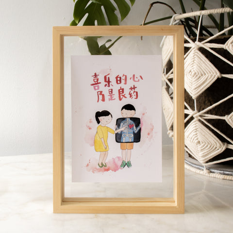 A5 Poster: A Cheerful Heart (Chinese)
