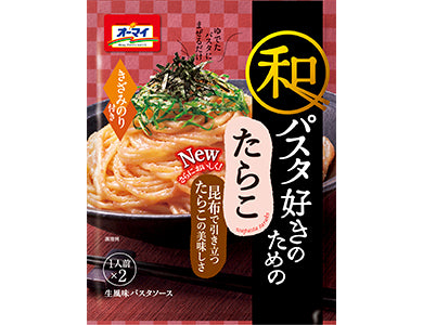 <!--200-->Oh'my<br>Pasta sauce cod row flavour<br>1serving x 2bags|オーマイ<br>パスタ好きのためのたらこ<br>1人前×2袋入<br><br><small>絡めて味わい深いパスタに♪</small>