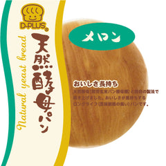 D-Plus<br>Natural yeast melon|デイプラス<br>天然酵母パン メロン<br><br><small>メロンの香りが美味しさを一層引き立てます。しっとりソフトなメロンパンです。</small>