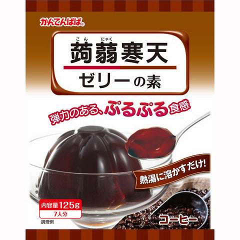 <!--190-->coffee jelly mix 125g|かんてんぱぱ 蒟蒻寒天<br>コーヒーゼリーの素<br>125g<br><br><small>簡単に作れます</small>
