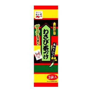 <!--123-->Nagatanien<br>Wasabi chazuke<br>3portions|永谷園<br>わさび茶づけ 3袋入<br><br><small>ツーンとうまい。</small>
