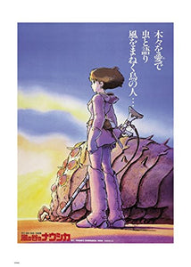 Nausicaa Studio ghibli 70x50cm Art Print - On the Wall Art Print Posters & Gifts