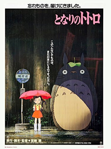 My Neighbour Totoro Studio Ghibli Poster Art Print - On the Wall Art Print Posters & Gifts