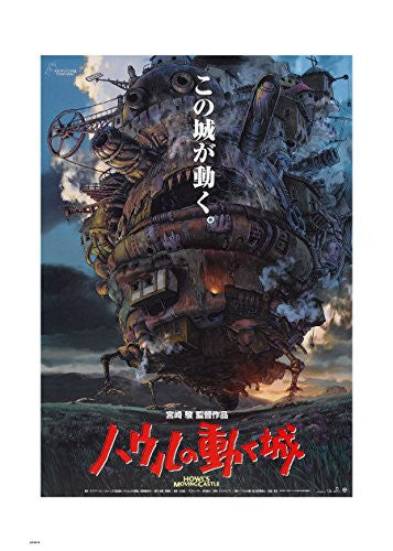 Howls Moving Castle Studio ghibli 70x50cm Art Print - On the Wall Art Print Posters & Gifts