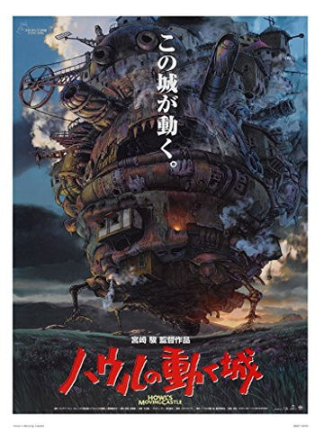 Howls Moving Castle Studio Ghibli Poster Art Print - On the Wall Art Print Posters & Gifts