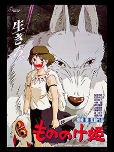 Princess Mononoke Studio Ghibli Poster Art Print - On the Wall Art Print Posters & Gifts