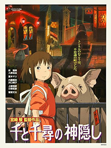 Spirited Away Studio Ghibli Poster Art Print - On the Wall Art Print Posters & Gifts