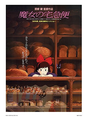 Kiki's Delivery Service Studio Ghibli Poster Art Print - On the Wall Art Print Posters & Gifts