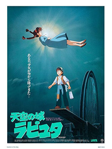 Castle in the Sky Studio Ghibli Poster Art Print - On the Wall Art Print Posters & Gifts