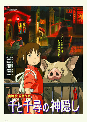 Spirited Away Studio Ghibli Art Print Poster 50x70cm