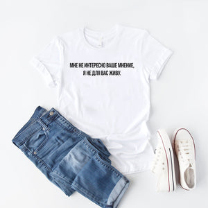 T-Shirt with Russian Quote - 100% Soft Cotton - White