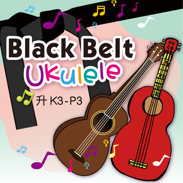 Black Belt Ukulele Kids