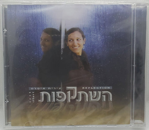 Irit Iffert Reflection - השת קפות