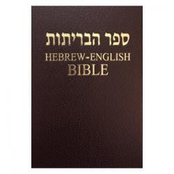 Hebrew English Bible Hard Cover