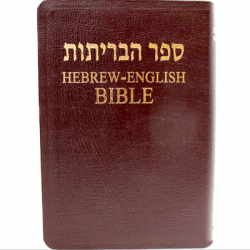 Hebrew English Bible Leather Cover