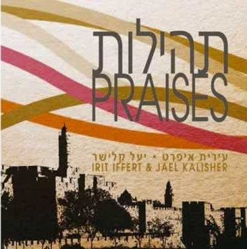 Praises - Irit Iffert and Jael Kalisher