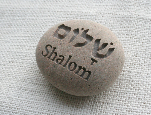 Engraved Shalom Rock - Shalom in Hebrew