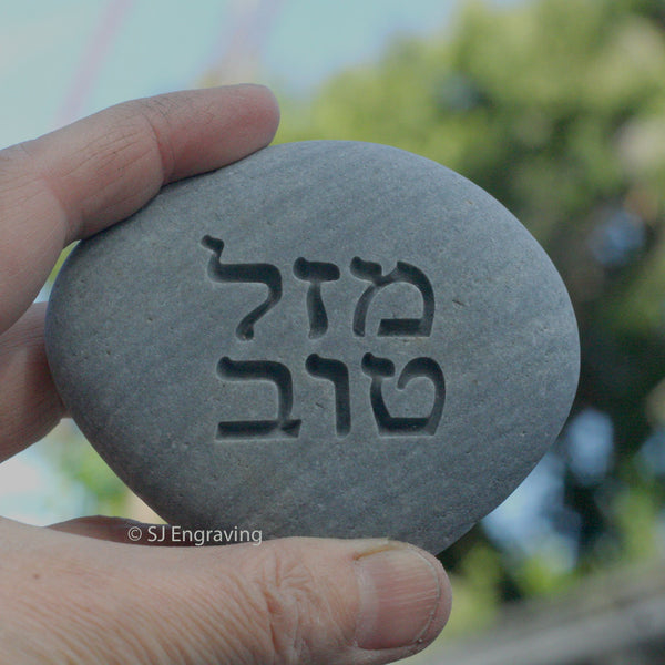 Engraved Hebrew Mazel tov on beach pebble