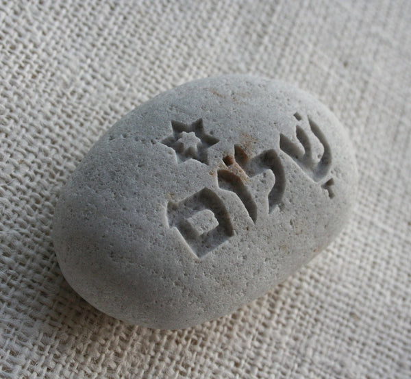HEBREW shalom with star of david - SJ-Engraving stone art paperweight collection