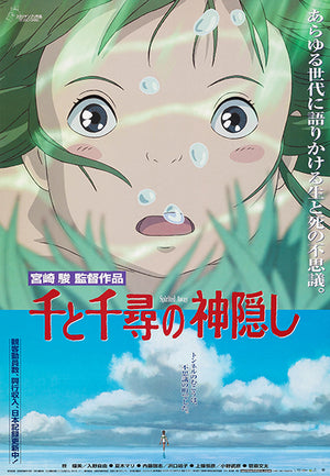 Spirited Away - 2001 - Movie Poster