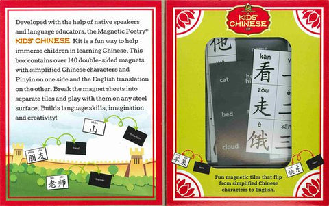 Magnetic Poetry - Kids' Chinese