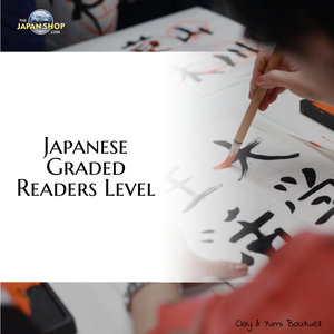 Japanese Graded Readers Level