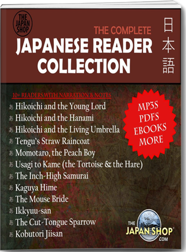 Japanese Reader Collection Bundle