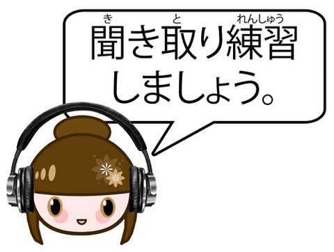 Japanese Listening comprehension