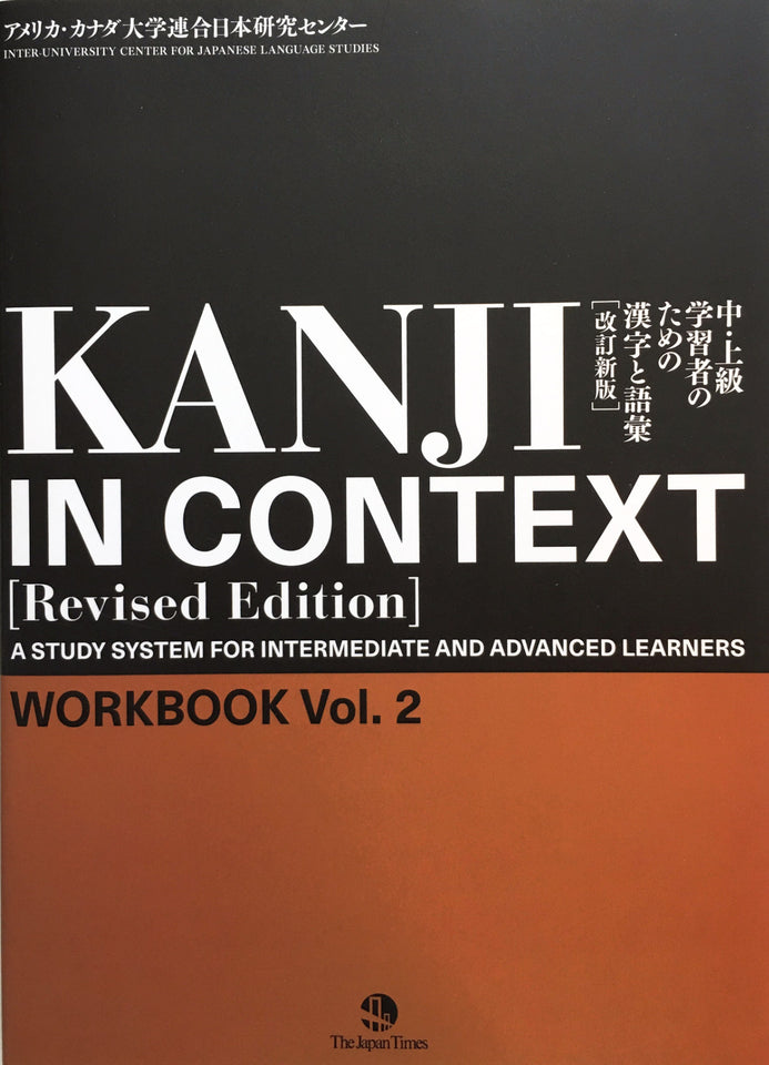 Kanji in Context Workbook 2 (Revised Edition) - The Japan Shop