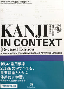 Kanji in Context Textbook (Revised Edition) - The Japan Shop