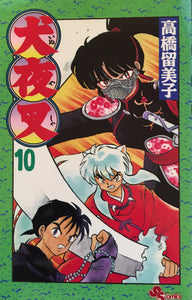 Inuyasha 10 - The Japan Shop