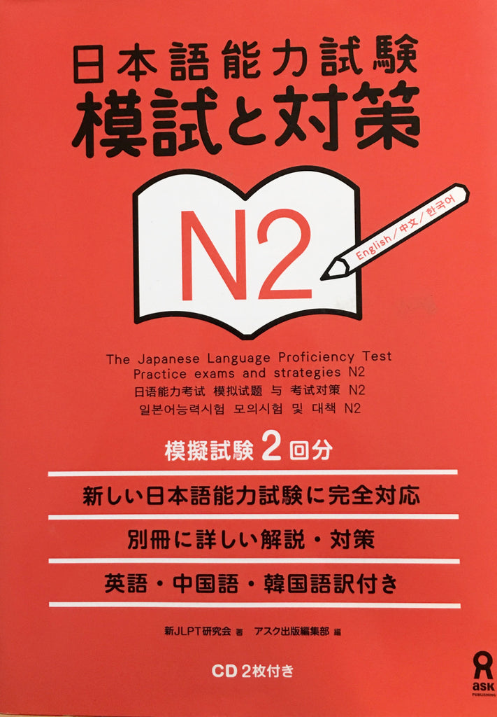 CLOSEOUT: JLPT N2 Practice Exams and Strategies - The Japan Shop