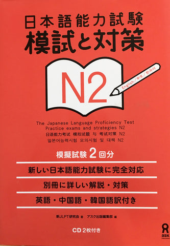 CLOSEOUT: JLPT N2 Practice Exams and Strategies