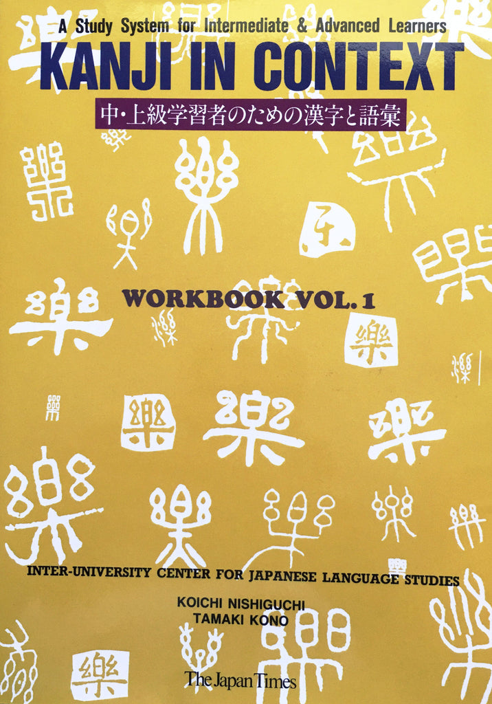 CLOSEOUT: Kanji in Context Workbook Vol 1 [First Edition] - The Japan Shop