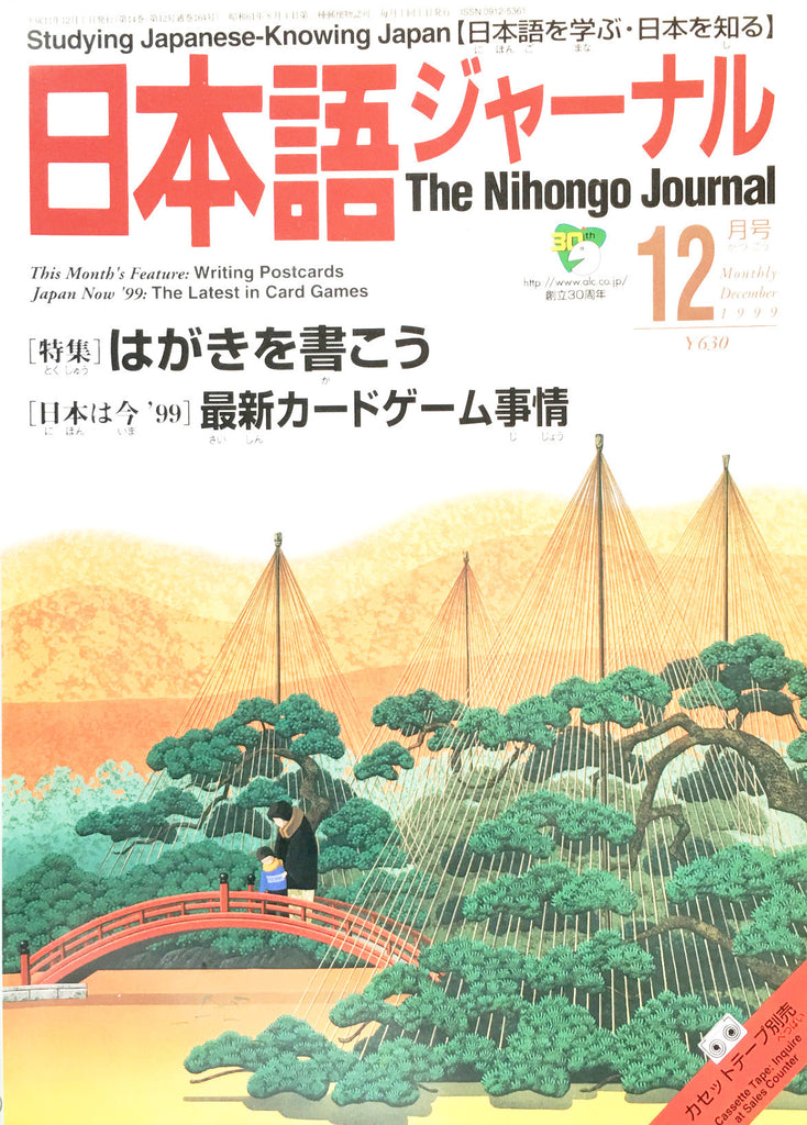 Nihongo Journal December 1999 [No tape or CD] - The Japan Shop